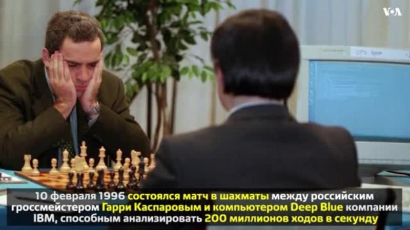 гарри каспаров проиграл шахматы компьютеру
