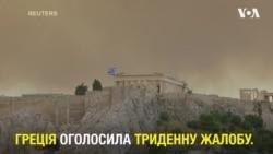 Греція оголосила триденну жалобу: понад 70 загиблих за добу. Відео