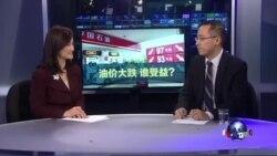 时事看台:油价大跌,中国受益?
