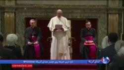 پاپ فرانسیس: سلاحهای اتمی را نابود کنید