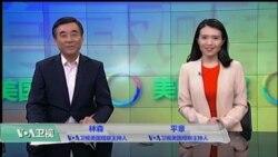 VOA卫视(2016年11月25日 美国观察)