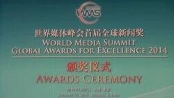 新华社主办首届全球新闻奖在京颁奖