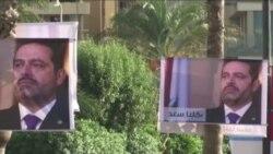 استعفای سعد حریری لبنان را در مسیر بحران اقتصادی قرار داده است