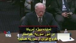 نماینده ویژه آمریکا در امور سوریه: خواستار خروج ایران از سوریه هستیم