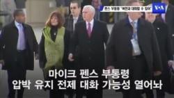 """펜스 부통령 """"북한과 대화할 수 있어"""""""