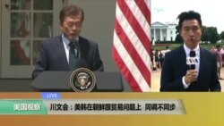 VOA连线: 川文会: 美韩在朝鲜跟贸易问题上 同调不同步