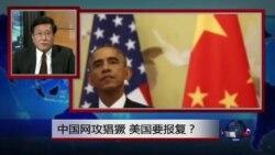 焦点对话:中国网攻猖獗,美国要报复?