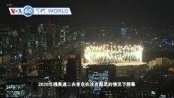 VOA國際60秒(粵語):2020年5月15日