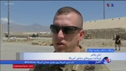 شهری که هدف طالبان در افغانستان قرار گرفت، در نزدیکی پادگان آموزشی آمریکا است