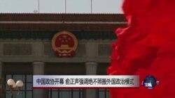 中国政协开幕,俞正声强调绝不照搬外国政治模式