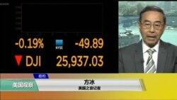 VOA连线(方冰): 贸易战阴影下美股8月表现亮丽
