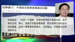法律窗口:中国法官离职凸显哪些问题