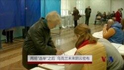 """两场""""选举""""之后 乌克兰未来阴云密布"""