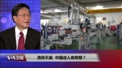 焦点对话:溃而不崩,中国进入衰败期?