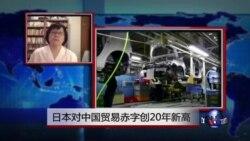 VOA连线:日本对中国贸易赤字创20年新高