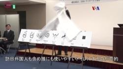 Japón: Inodoro de alta tecnología
