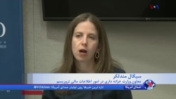 توضیح سیگال مندلکر، معاون وزارت خزانه داری در امور اطلاعات مالی تروریسم درباره تحریمهای جدید ایران