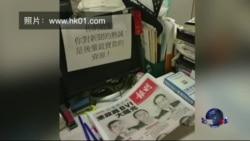 VOA连线(胡丽云):香港明报执行总编姜国元为何突遭解雇?