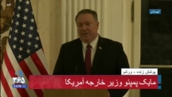 وزیر خارجه آمریکا می گوید برای نشست ورشو درباره امنیت و آینده خاورمیانه هفته ها کار شده است