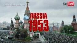 Каков проблем има Кремљ со Смртта на Сталин?