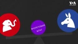 Все, що вам потрібно знати про «червоні» та «сині» штати Америки. Відео