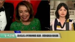 VOA连线(李逸华):部分民主党人呼吁弹劾特朗普,佩洛西:那是条最制造分裂的道路