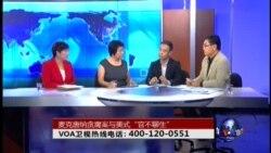 VOA卫视(2014年9月3日 第二小时节目)