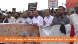 پاڑا چنار دھماکوں کے خلاف اسلام آباد میں احتجاج