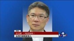 VOA连线:台湾政府就中国国安法台湾加入亚投行问题宣示主权