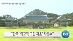 "[VOA 뉴스] ""GSOMIA 파기 검토…한국 고립 자초"""