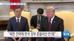 """[VOA 뉴스] """"지나친 미 본토 방어…동맹 분열 가능"""""""