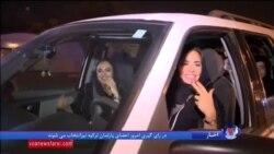 رفع ممنوعیت رانندگی زنان سعودی در پی سالها مبارزه پیگیرانه
