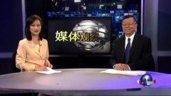 媒体观察:APEC开会 百姓遭罪