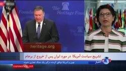 گزارش گیتا آرین: چرا پیشنهاد جدید آمریکا به ایران برای مذاکره با قبل فرق دارد