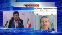 نگاهی به مطبوعات: واکنش به صدور حکم اعدام برای یک ایرانی مقیم سوئد
