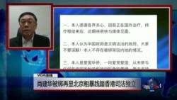 VOA连线:肖建华被绑再显北京粗暴践踏香港司法独立