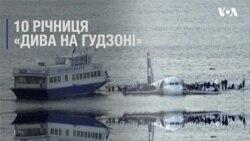 """10 річниця: Як змінилося життя пасажирів літака """"Дива на Гудзоні"""". Відео"""