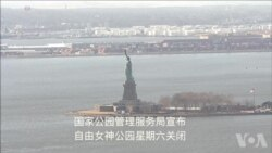 纽约自由女神像公园关闭
