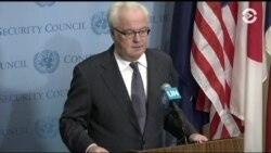 В ООН прощаются с внезапно скончавшимся послом России Виталием Чуркиным