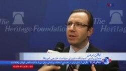 ایلان برمن: پیوند بین مردم و رژیم ایران قطع شده است و باید منتظر اعتراضات بیشتر بود
