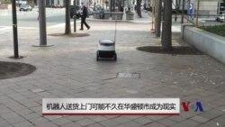 机器人送货上门 可能不久在华盛顿市成为现实