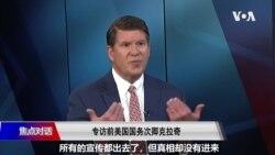 焦点对话: 专访前美国国务次卿克拉奇: 我绝不会向习近平屈膝