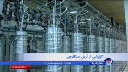 اتهام نقض تحریم ها علیه ایران: خرید تجهیزات برای رآکتور آب سنگین اراک