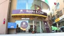 پشاور کا بک کیفے: کھانوں کی لذت اور کتابوں کا مزہ ایک ساتھ