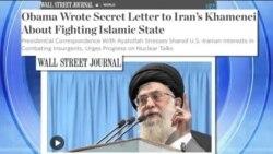 کاخ سفید ارسال نامه محرمانه به آیت الله خامنه ای را تایید یا تکذیب نکرد