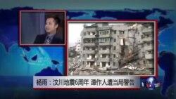 杨雨:汶川地震6周年 谭作人遭当局警告;中国当局扩大压制言论自由