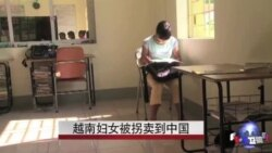 越南妇女被拐卖到中国