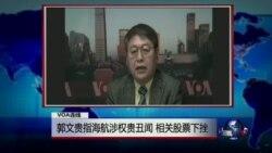 VOA连线: 郭文贵指海航涉权贵丑闻 相关股票下挫