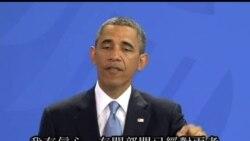 2013-06-19 美國之音視頻新聞: 奧巴馬為全球監視項目辯護
