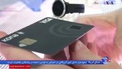 فن آوری پرداخت با اثر انگشت و نگرانی از ایمنی آن
